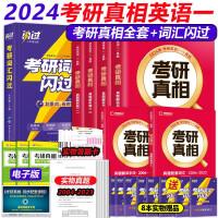 现货【赠视频】2022考研英语词汇刘晓艳你还在背单词吗 刘晓燕单词书201英语一204英语二适用2021年研究生考试用书
