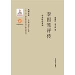 《关学文库》学术研究系列―李因笃评传