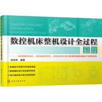 数控机床整机设计全过程图册