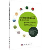 研究数据的管理与共享:实践指南(中文翻译版)