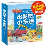 出发吧!小车迷(全4册,体验式教学+互动惊喜大翻页,让孩子找到探索和发现乐趣的,车车认知纸板书)