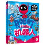 Hello机器人 我是学霸 给孩子的科技启蒙趣味绘本