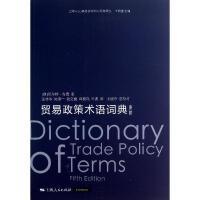 贸易政策术语词典(第5版) (澳)沃尔特・古德