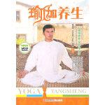 全新正版 瑜伽养生 吕翠英,Ambesh Tyagi 9787543671935 青岛出版社