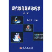 【旧书9成新】【正版现货】现代腹部超声诊断学(第二版) 徐智章 科学出版社