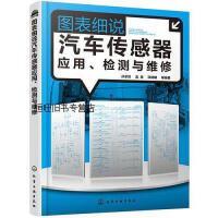 【二手旧书8成新】图表细说汽车传感器应用、检测与维修 9787122328397