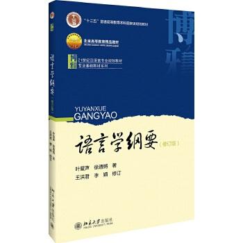 """语言学纲要(修订版) <a target=""""_blank"""" href=""""http://product.dangdang.com/27909428.html"""">新版上市,点击购买《语言学纲要(修订版)》</a><br/>"""