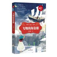 """""""野孩子""""王�h和她的动物朋友:飞翔的海盗船"""