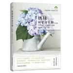 绣球初学者手册(第2版)(扫码看视频・种花新手系列)