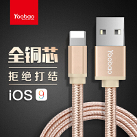 yoobao羽博 苹果iPhone 6/6S手机数据线 iPhone 6S plus 尼龙充电线 iPhone 5/5S/SE数据传输线ipad mini4/mini ipad air编织数据线ipad pro时尚多色数据线