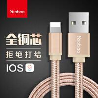 yoobao羽博 苹果iPhone 6/6S手机数据线 iPhone 6S plus 尼龙充电线 iPhone 5/5