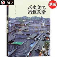 历史文化街区改造 中式老街古镇 街区改造与规划 设计书籍