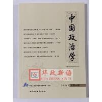 正版现货 中国政治学(2018年第一辑,总第一辑)中国人民大学学院 编著 9787520324090 中国社会科学出版