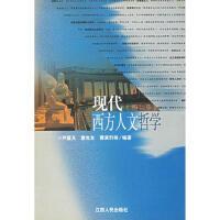 【二手旧书9成新】现代西方人文哲学 尹星凡 江西人民出版社 9787210027676