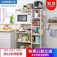 厨房置物架落地多层微波炉架家用烤箱碗架三层储物架子厨房收纳柜