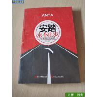 【二手旧书9成新】《安踏:永不止步》 /王新磊 浙江人民出版社
