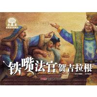 中国三大史诗・江格尔:铁嘴法官贺吉拉根