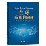 """全球商业共同体:中国企业共建""""一带一路""""的战略与行动"""