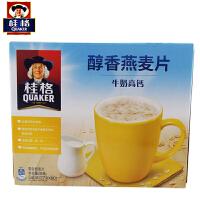 【包邮】桂格(QUAKER) 醇香燕麦片牛奶高钙 540g×3盒 营养谷物早餐 即食麦片