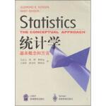 统计学(基本概念和方法) 埃维森,格根,吴喜之 9787040078916 高等教育出版社,施普林格出版社教材系列
