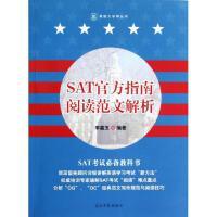 SAT官方指南阅读范文解析 李嘉玉