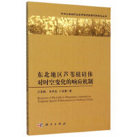 东北地区芦苇植硅体对时空变化的响应机制 9787030452412