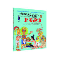 世界历史大冒险・北美故事(风靡全球的儿童历史图画书,19位英美作家学者历时14年倾力创作,版权销售至20个国家及地区)