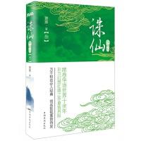诛仙.3(典藏版)