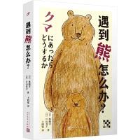 """""""生活轻哲学""""书系:遇到熊怎么办?(特立独行的阿伊努族猎人叙述的人与动物趣味故事)"""