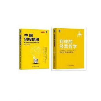 中国创投地图+利他的经营哲学  共2册