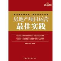 房地产项目运营*实践 中国建筑工业出版社