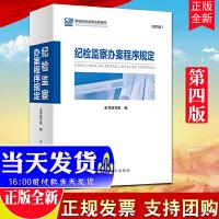 正版现货 纪检监察办案程序规定(第三版) 新版纪检监察业务用书 中国方正出版社
