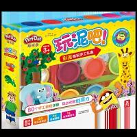 乐乐趣童书 培乐多玩泥吧!彩泥酷玩手工礼盒 儿童玩具书手工书 3-6岁