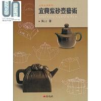 宜兴紫砂壶艺术 港台原版吴山 著 艺术家出版社