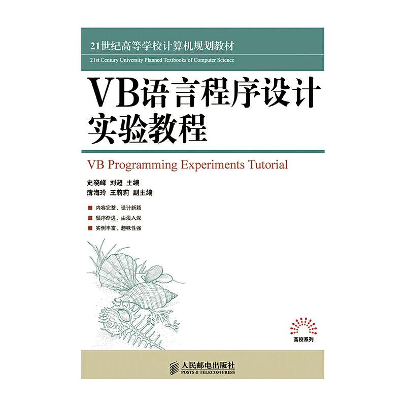 VB语言程序设计实验教程