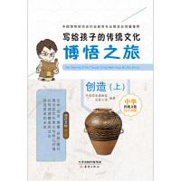 写给孩子的传统文化――博悟之旅・创造(上)