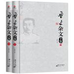 鲁迅杂文全集 : 全 2 册