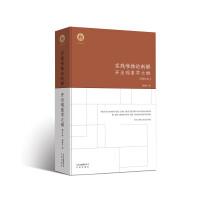 实践唯物论新解:开出现象学之维(增订本)精装