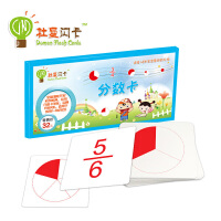 杜曼闪卡 分数卡34张小学数学分数 数字卡 幼儿园儿童数学教具