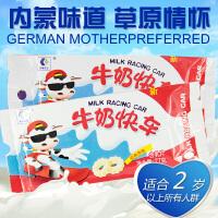 牛奶快车奶片 内蒙古特产塔拉额吉儿童零食含乳片 原味奶干奶贝
