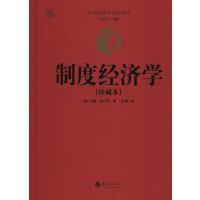 制度经济学(珍藏本)