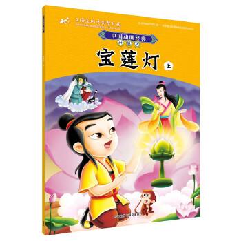 中国动画经典升级版:宝莲灯(上) 官方授权重现上海美影经典动画,著名儿童文学作家梅子涵倾情推荐。大图美绘,文字保留原片语言;加注拼音,既可亲子共读、用作睡前故事,又可独立阅读。另有故事音频免费收听及下载。