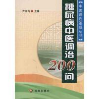 糖尿病中医调治200问 金盾出版社