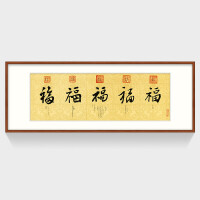 中式客厅装饰画国画 办公室名人书法字画 图片颜色