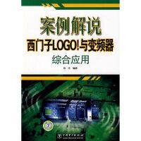 【新书店正版】案例解说西门子LOGO!与变频器综合应用陈浩中国电力出版社9787508366487