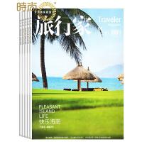 旅行家杂志 人文地理旅游期刊2020年全年杂志订阅新刊预订1年共12期1月起订