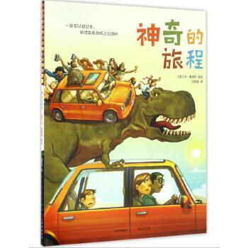 神奇的旅程[3-6岁]  丹.桑塔特 著 中信出版社图书  正版书籍