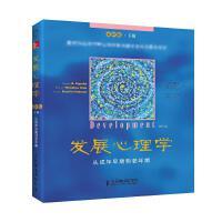 发展心理学 (0版) (下册)从成年早期到老年期 人民邮电出版社