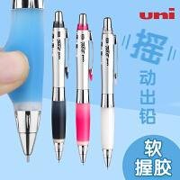 日本三菱uni 防疲劳摇摇出铅自动铅笔0.5mm 活动铅笔M5-617GG