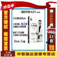 升级版大脑银行苏引华大弟子陈文强服务营销36计(12计)(5DVD+1U盘)视频讲座光盘碟片